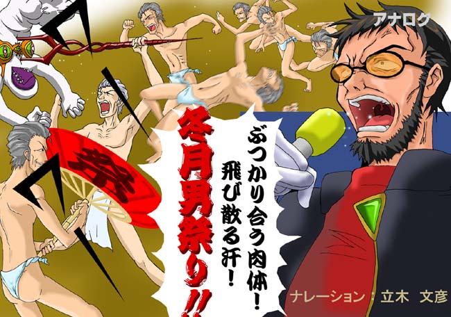 fuyutsuki kouzou+ikari gendou+lilith (evangelion)